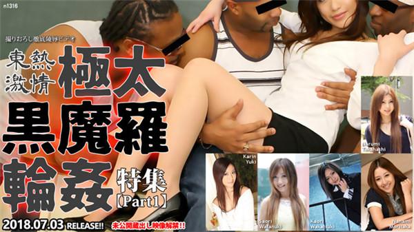 Tokyo Hot n1316 東京熱 好色妻降臨 Vol.50 : 北島玲