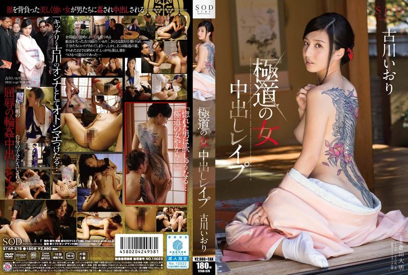 STAR-578 Uncensored Leaked 古川いおり 極道の女 中出しレイプ モザイク破壊版