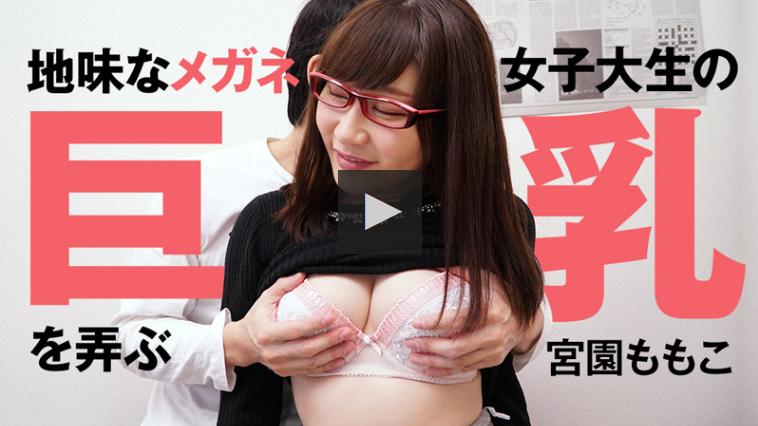 HEYZO 2093 地味なメガネ女子大生の巨乳を弄ぶ 宮園ももこ
