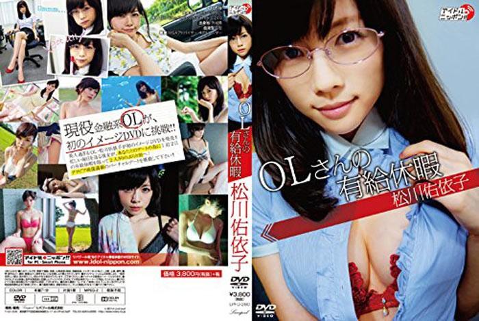 LPFD-280 Yuiko Matsukawa 松川佑依子 – OLさんの有給休暇