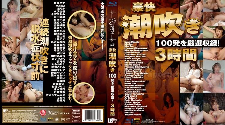 MKBD-S43 KIRARI 43 ~Great Shiofuki 100times&3hours~ : Ema Kisaki, Maika, Marika, Kyoka Mizusawa, Maomi Nakazawa, and more