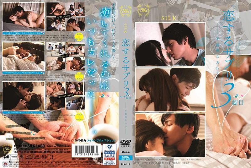 (HD) SILK-118 戀愛補給品 第3顆-笨拙的男友-[有碼高清