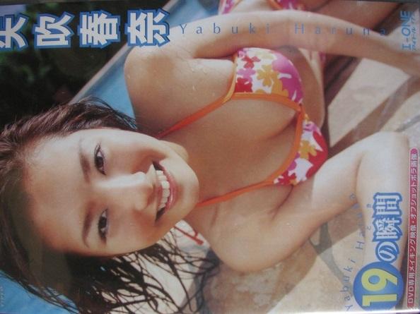 LCDV-20082 Haruna Yabuki 矢吹春奈 19の瞬間