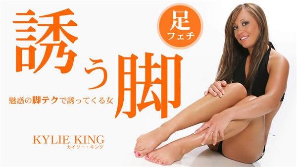 Kin8tengoku 3152 金8天国 3152 金髪天國 誘う脚 魅惑の脚テクで誘ってくる女 Kylie King / カイリー キング
