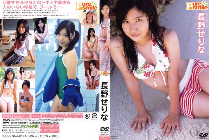TSDV-41211 Serina Nagano 長野せりな Pure Smile