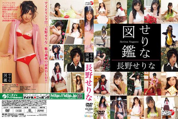 LPFD-209 Serina Nagano 長野せりな せりな図鑑