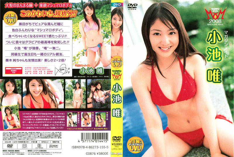 LPFD-157 Yui Koike 小池唯 – マガジンメイト