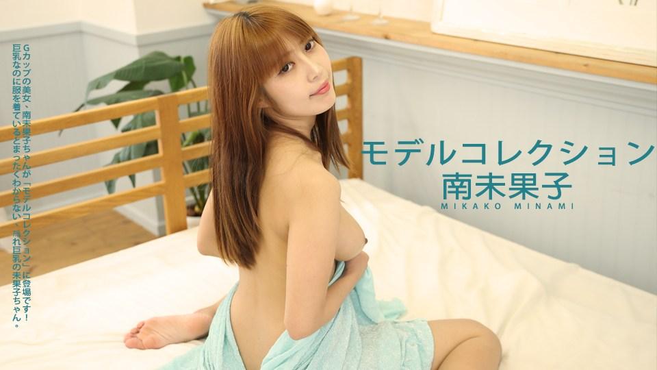 Heydouga 4030-PPV2290 Minami Mikako