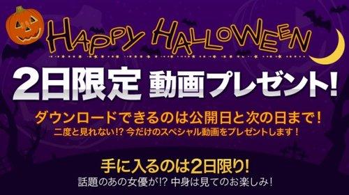 XXX-AV 22201 HAPPY HALLOWEEN 2日間限定動画プレゼント!vol.01 ‐ 積極的なエロ妻