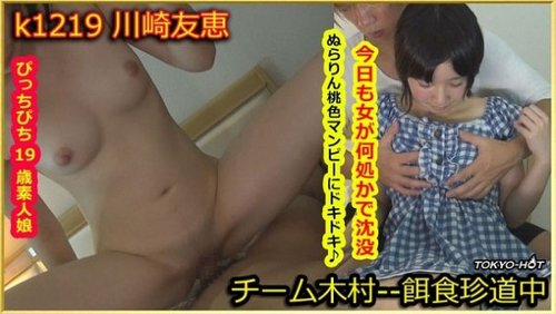 Tokyo Hot k1219 餌食牝 川崎友恵