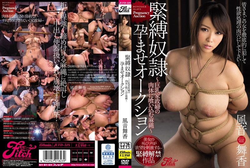 JUFD-518 緊縛奴隷孕ませオークション~巨乳家政婦の肉体に喰い込む麻縄~ 風音舞香