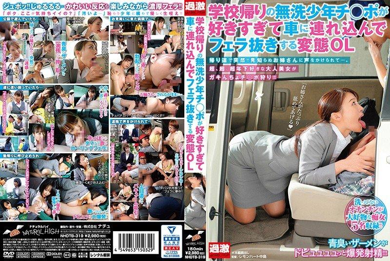 (HD) NHDTB-319 喜歡從學校回家未清洗的少年肉棒帶入車理口交的變態OL[有碼高清