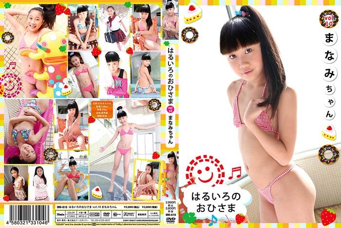 OHI-010 Manami-chan まなみ – はるいろのおひさま vol.10