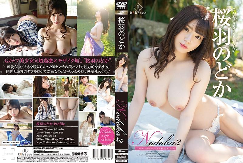REBD-439 Nodoka2 Two resorts/桜羽のどか