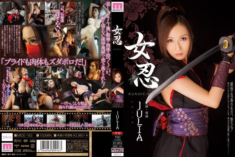 [MIDE-163] Uncensored Leaked【モザイク破壊版】女忍 JULIA