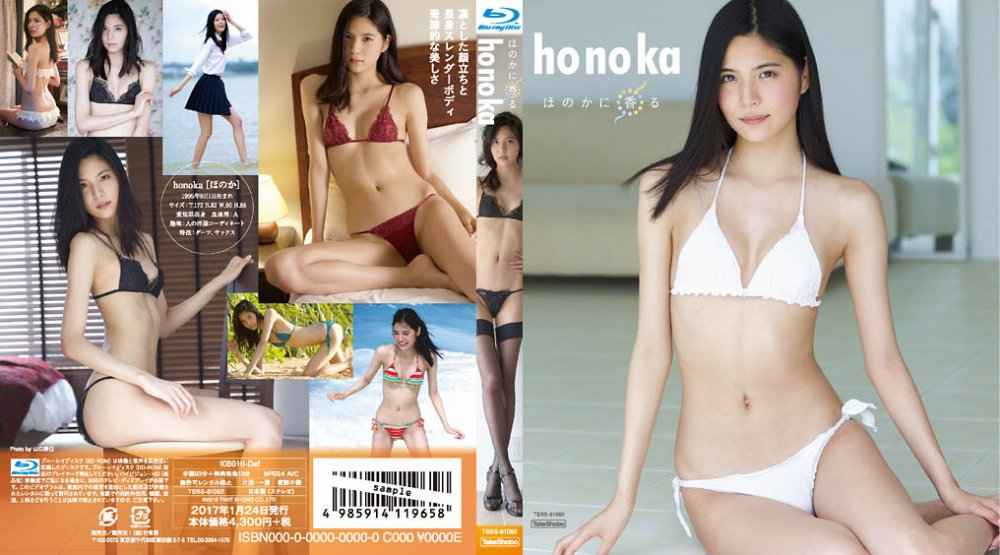 TSBS-81062 Honoka ほのかに香る – honoka ほのかに香る Blu-ray