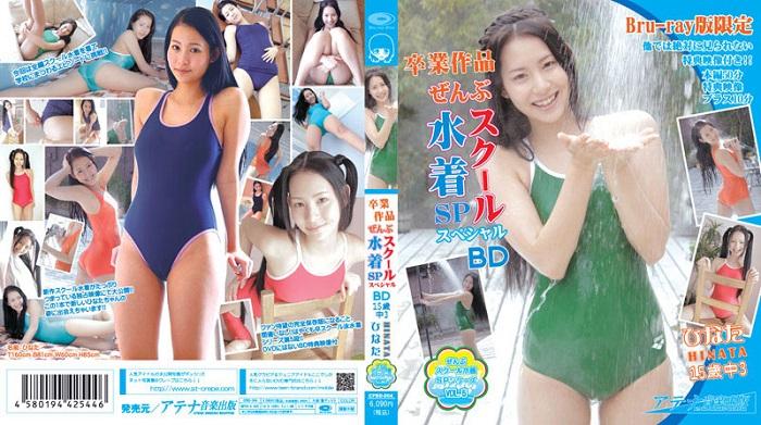 CPBD-004 Hinata ひなた – 卒業作品 ぜんぶ スクール水着SP BD