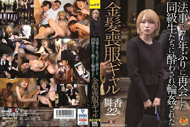 (HD) SDAM-039 被因法事時隔7年重逢的同學們灌醉 遭到輪奸的金發喪服辣妹