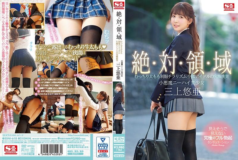 (HD) SSNI-618 絕對領域 豐滿大腿制服走光誘惑美腳挑逗 小惡魔過膝襪美少女 三上悠亞