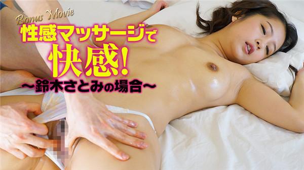 HEYZO 2284 性感マッサージで快感!~鈴木さとみの場合~ – 鈴木さとみ