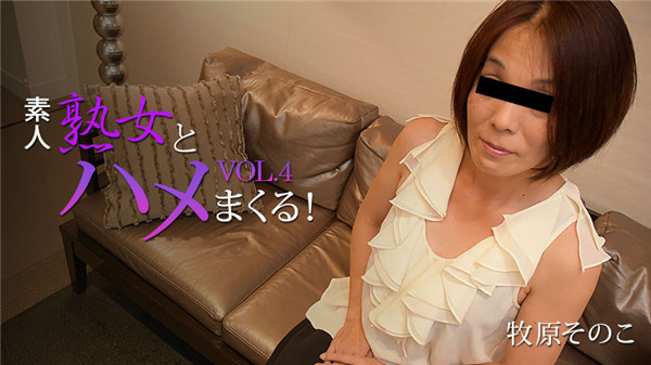 HEYZO 2286 素人熟女とハメまくる!Vol.4 – 牧原そのこ