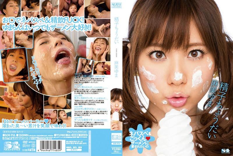 [SOE-916] Uncensored Leaked【モザイク破壊版】【独占】 精子ちょうだい 麻美ゆま