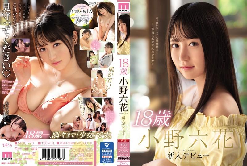 [MIDE-770] Uncensored Leaked【モザイク破壊版】18歳 小野六花 新人デビュー