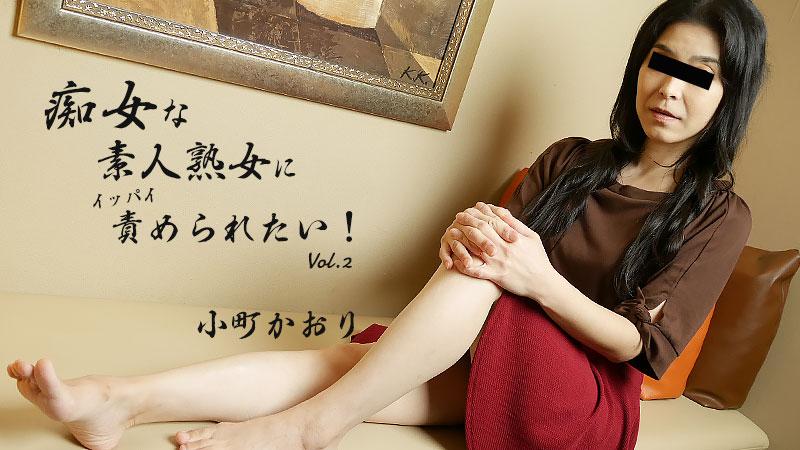 heyzo-2303 痴女な素人熟女にイッパイ責められたい!Vol.2