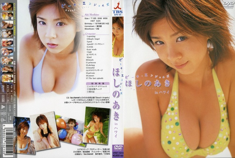 VPBF-15215 Aki Hoshino – Beach Angels in Hawaii