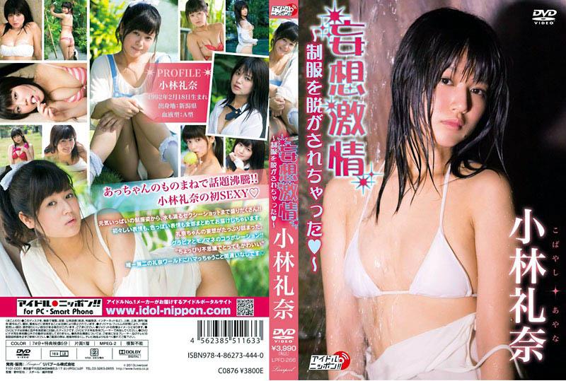 LPFD-266 Ayana Kobayashi 小林礼奈 – 妄想激情~制服を脱がされちゃった~