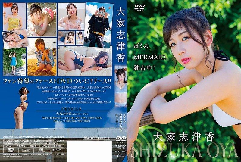 COPER-003 Shizuka Oya 大家志津香 – My MERMAID. In monopoly!