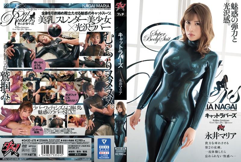 (HD) DASD-678 緊身貓女橡膠皮衣 永井瑪麗亞
