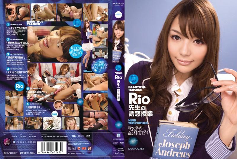 IPTD-464 Uncensored Leaked Rio先生の誘惑授業 Rio