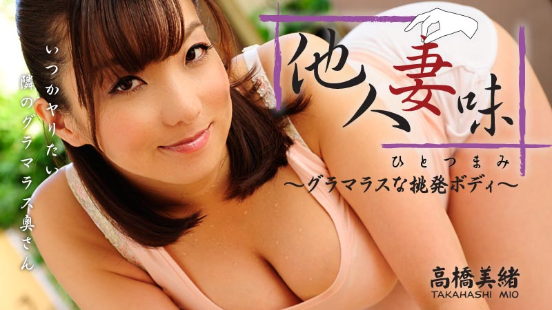 HEYZO 0416 高橋美緒 他人妻味~グラマラスな挑発ボディ~