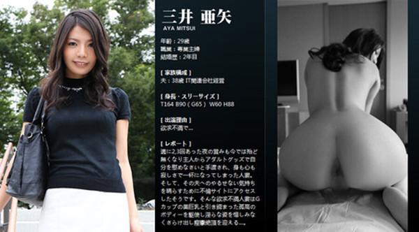 Mywife-No 00594 三井 亜矢 再會篇