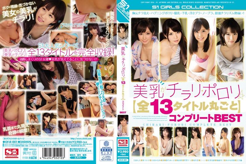 OFJE-001 Uncensored Leaked 美乳がチラリ・ポロリ 【全13タイトル丸ごと】コンプリートBEST