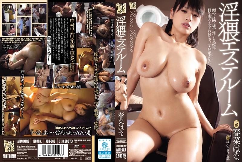 ADN-069 Uncensored Leaked 淫猥エステルーム 春菜はな モザイク破壊版