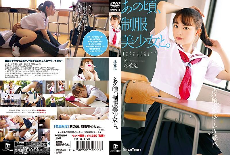 (HD) HKD-015 那個時候,和製服美少女。林愛菜