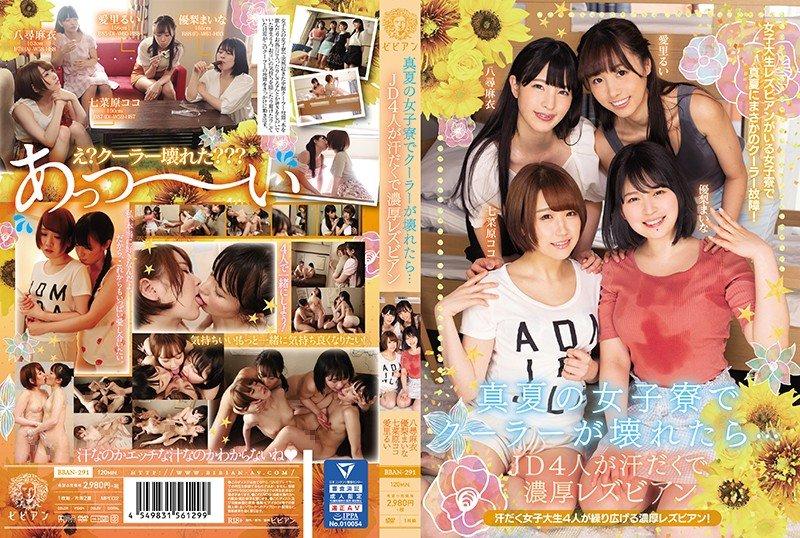 (HD) BBAN-291 夏日女子宿舍空調壞掉的話… 大學女學生4人香汗淋漓濃厚蕾絲邊