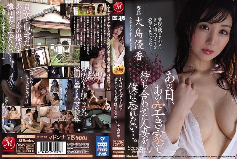 6000Kbps FHD [JUL-323] あの日、あの空き家で待ち合わせた人妻を僕は忘れない…。 大島優香