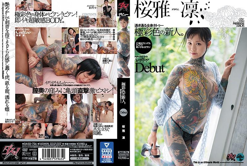 6000Kbps FHD [DASD-726] 透き通る全身タトゥー 極彩色の新人。Debut 桜雅凛