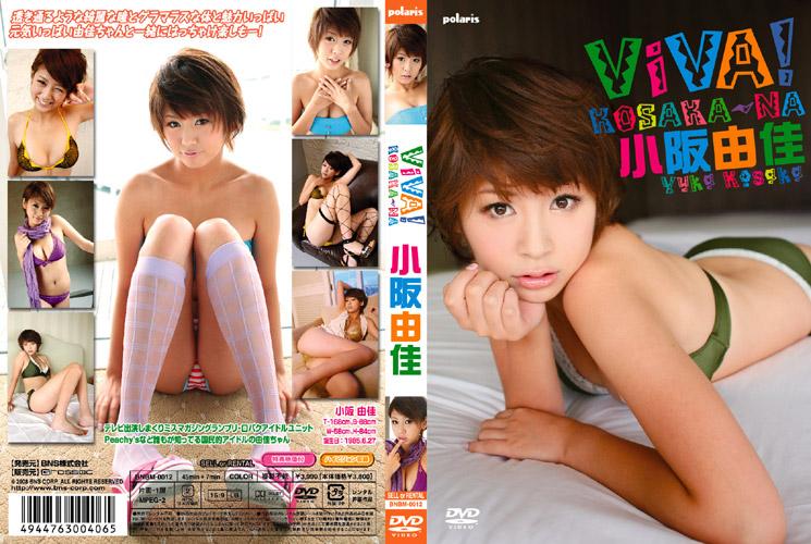 BNBM-012 Yuka Kosaka 小阪由佳 ViVA KOSAKA NA