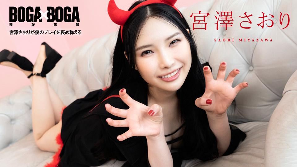 103120-001-carib BOGA x BOGA 〜宮澤さおりが僕のプレイを褒め