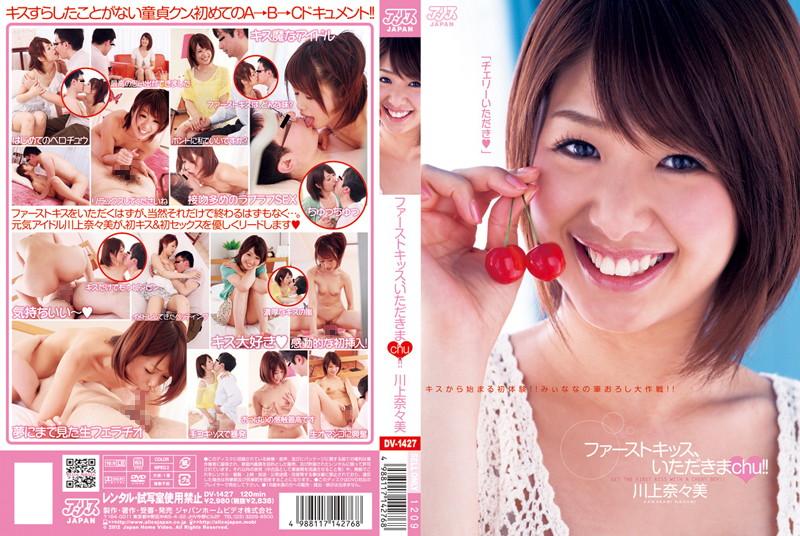 DV-1427 Uncensored Leaked ファーストキッス、いただきまchu!! 川上奈々美