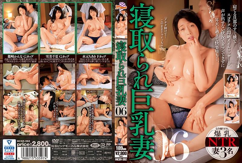 (HD) MCSR-392 溫泉旅館淫技按摩中出寢取巨乳人妻! 06