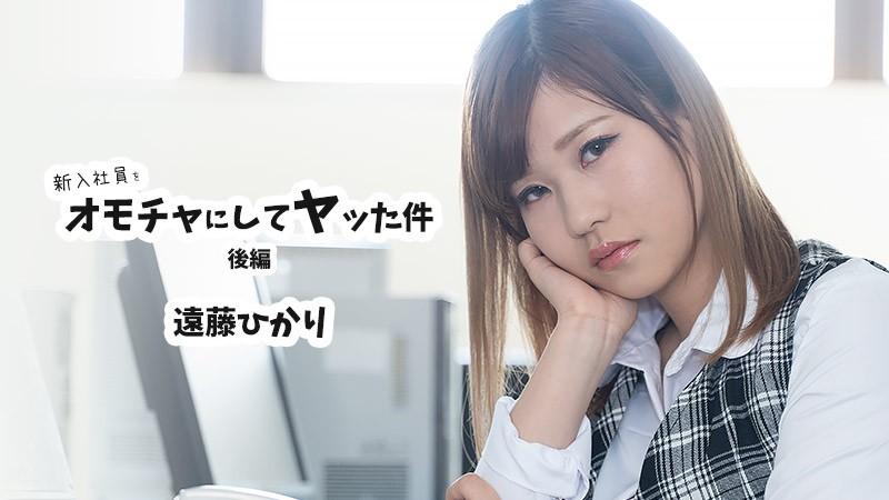 HEYZO 2423 新入社員をオモチャにしてヤッた件 後編 – 遠藤ひかり
