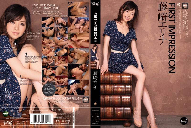 [IPZ-057] Uncensored Leaked【モザイク破壊版】【独占】 FIRST IMPRESSION 63 藤崎エリナ