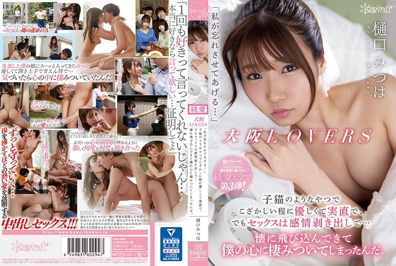 (FHD) CAWD-151 大阪LOVERS如同小貓般溫柔耿直、不過做愛時會現出感情…。 樋口三葉