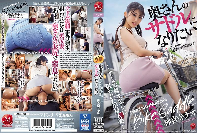(FHD) JUL-429 想當太太的座椅–被腳踏車座椅盜竊大叔鎖定的美尻人妻 神宮寺奈緒