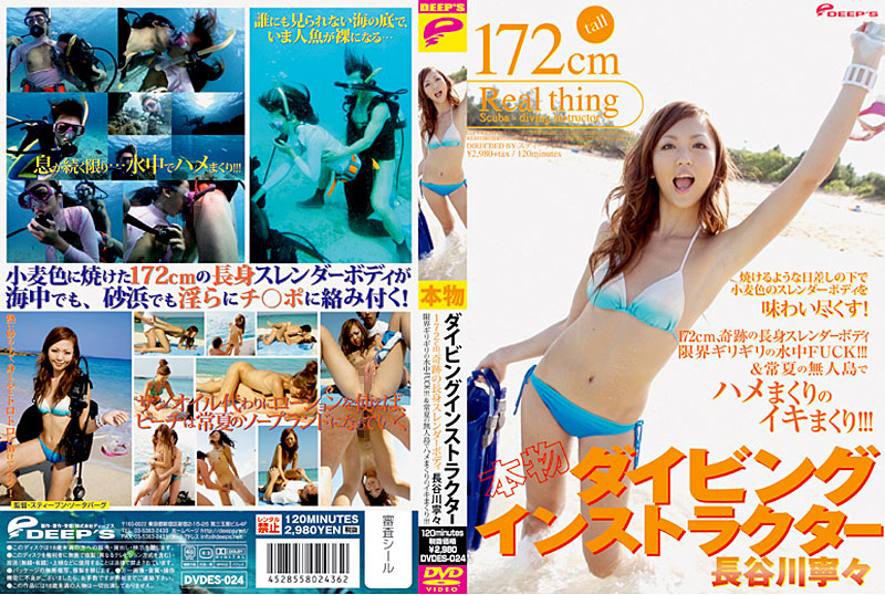 DVDES-024 本物ダイビングインストラクター 長谷川寧々